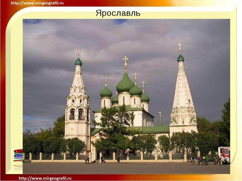 Ярославль Ярославль — один из старейших русских городов, основанный в XI веке...