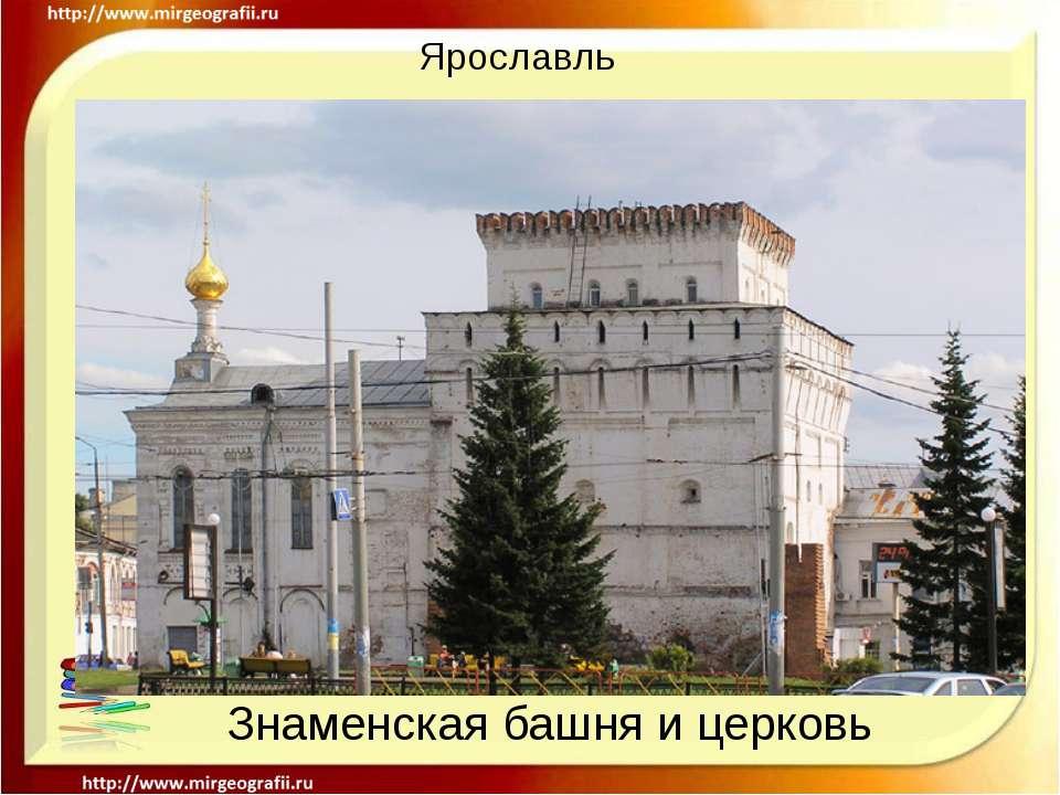 Ярославль Знаменская башня и церковь