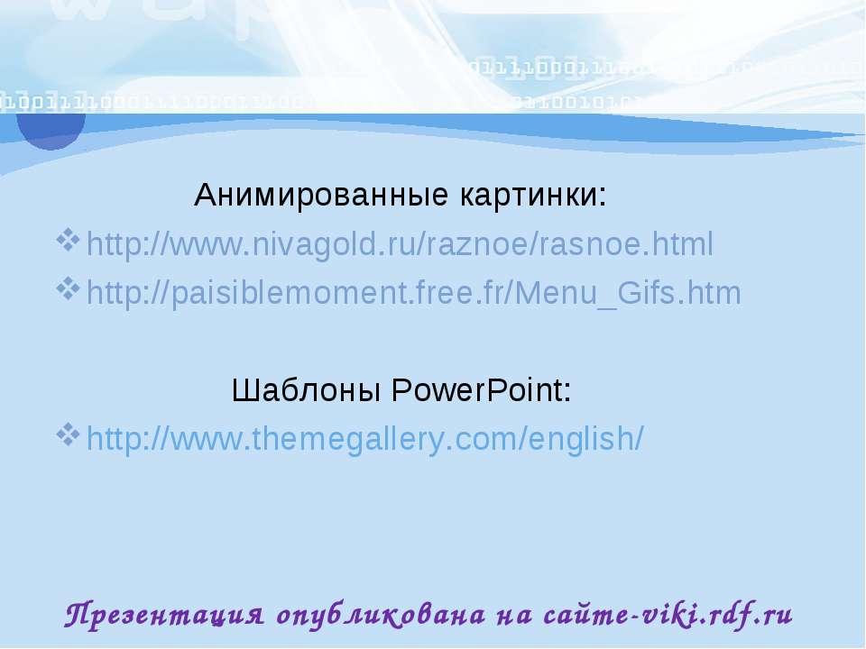 Презентация опубликована на сайте-viki.rdf.ru Анимированные картинки: http://...