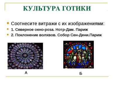 КУЛЬТУРА ГОТИКИ Соотнесите витражи с их изображениями: 1. Северное окно-роза....