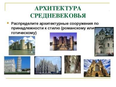 АРХИТЕКТУРА СРЕДНЕВЕКОВЬЯ Распределите архитектурные сооружения по принадлежн...