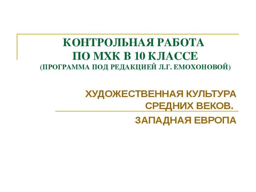 КОНТРОЛЬНАЯ РАБОТА ПО МХК В 10 КЛАССЕ (ПРОГРАММА ПОД РЕДАКЦИЕЙ Л.Г. ЕМОХОНОВО...
