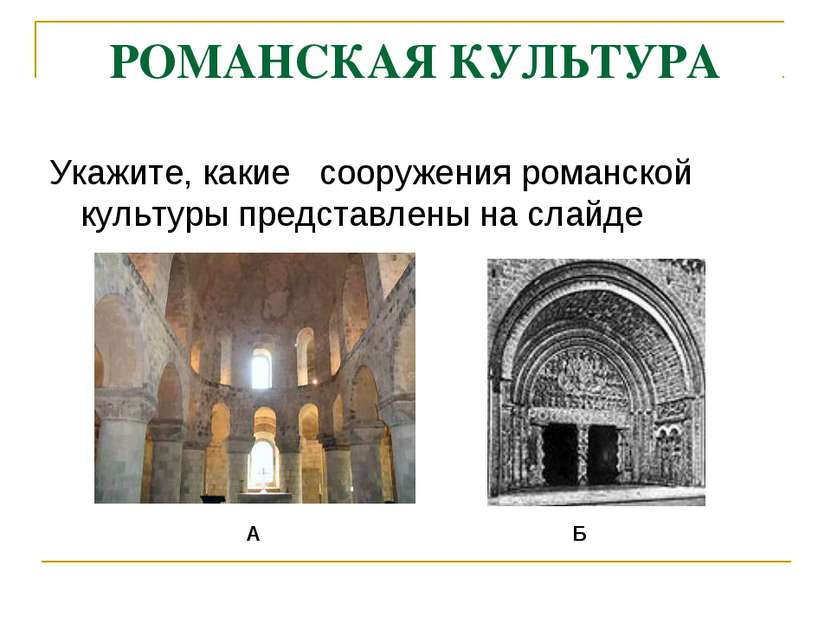 РОМАНСКАЯ КУЛЬТУРА Укажите, какие сооружения романской культуры представлены ...