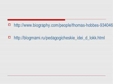 http://www.biography.com/people/thomas-hobbes-9340461 http://blogmami.ru/peda...