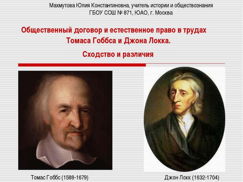 Общественный договор и естественное право в трудах Томаса Гоббса и Джона Локк...