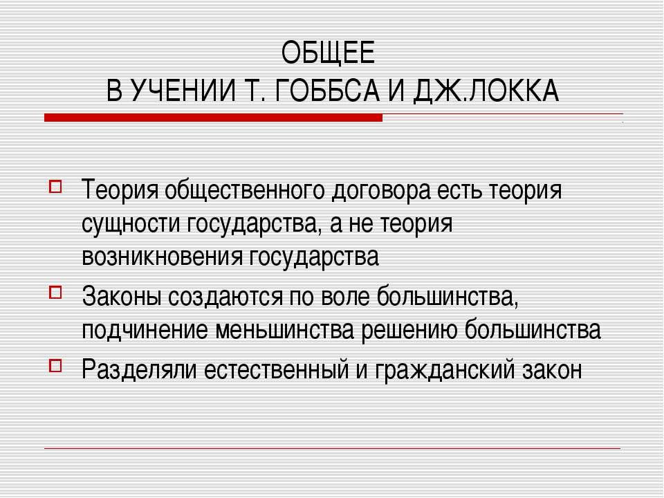 ОБЩЕЕ В УЧЕНИИ Т. ГОББСА И ДЖ.ЛОККА Теория общественного договора есть теория...