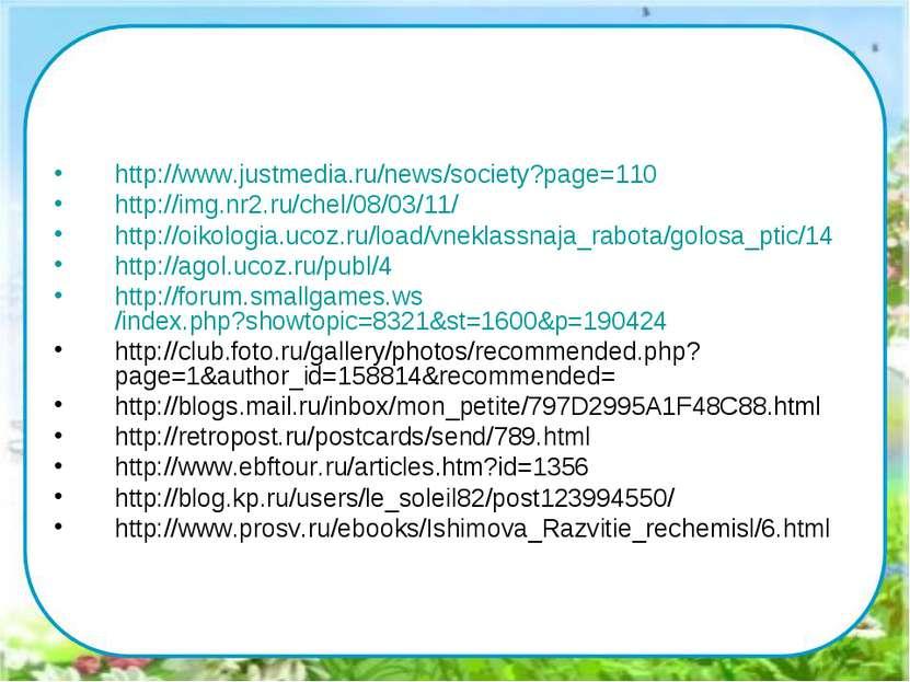 http://www.justmedia.ru/news/society?page=110 http://img.nr2.ru/chel/08/03/11...