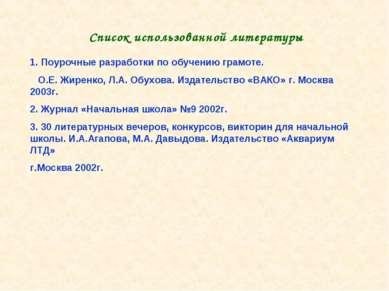 Список использованной литературы 1. Поурочные разработки по обучению грамоте....