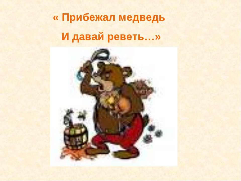 « Прибежал медведь И давай реветь…»