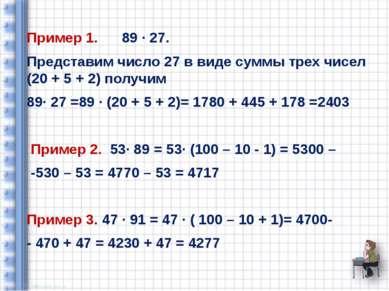 Пример 1. 89 ∙ 27. Представим число 27 в виде суммы трех чисел (20 + 5 + 2) п...
