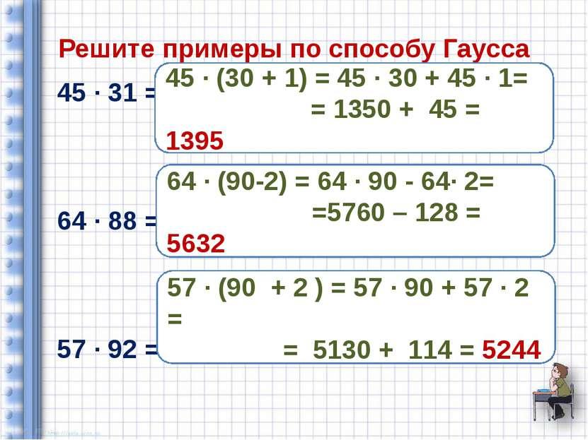 Решите примеры по способу Гаусса 45 ∙ 31 = 64 ∙ 88 = 57 ∙ 92 = 45 ∙ (30 + 1) ...