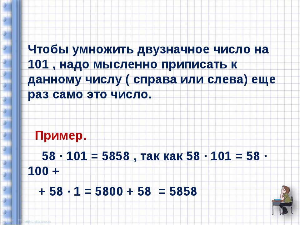 Чтобы умножить двузначное число на 101 , надо мысленно приписать к данному чи...
