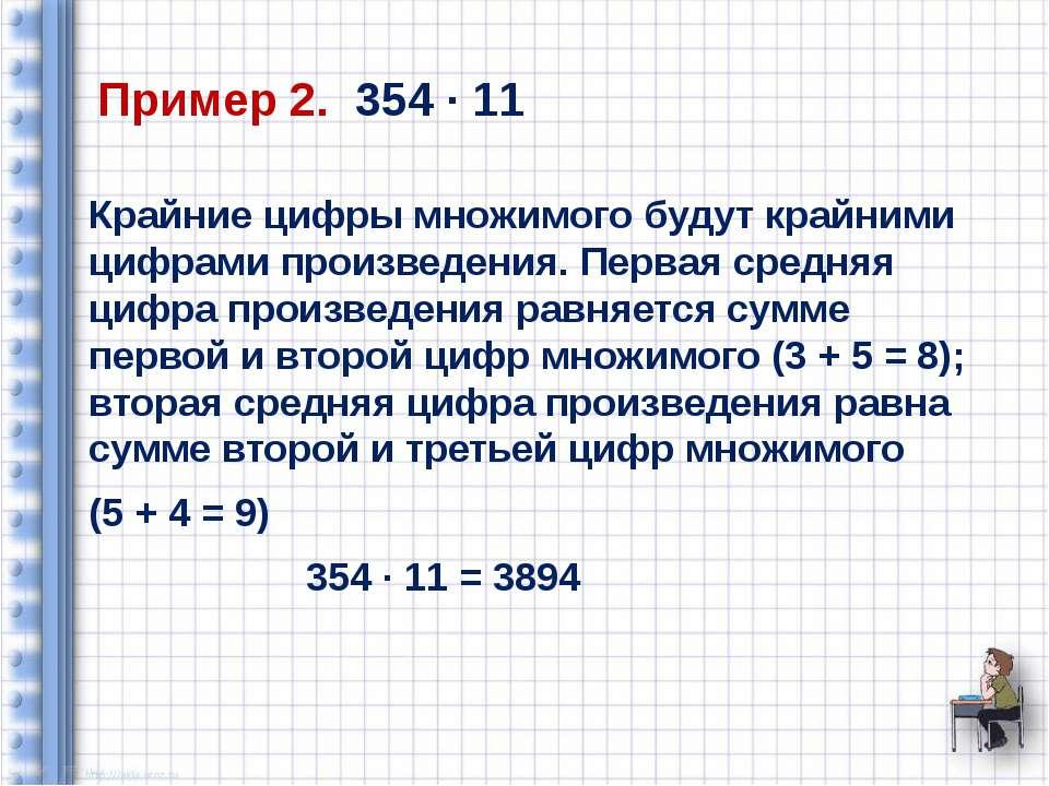 Пример 2. 354 ∙ 11 Крайние цифры множимого будут крайними цифрами произведени...