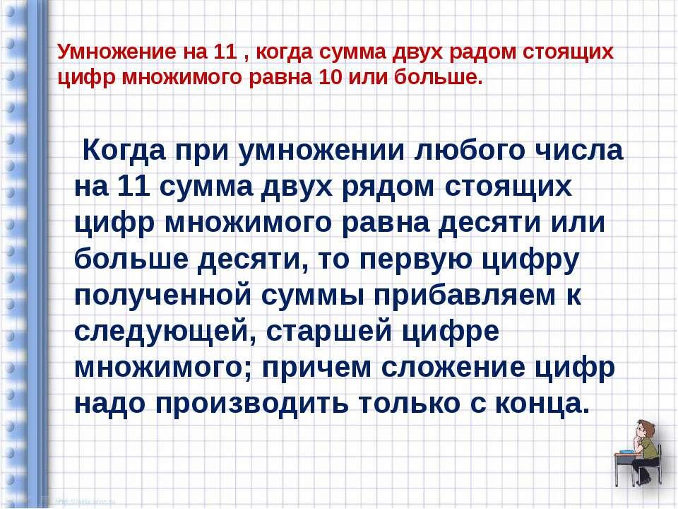 Умножение на 11 , когда сумма двух радом стоящих цифр множимого равна 10 или ...