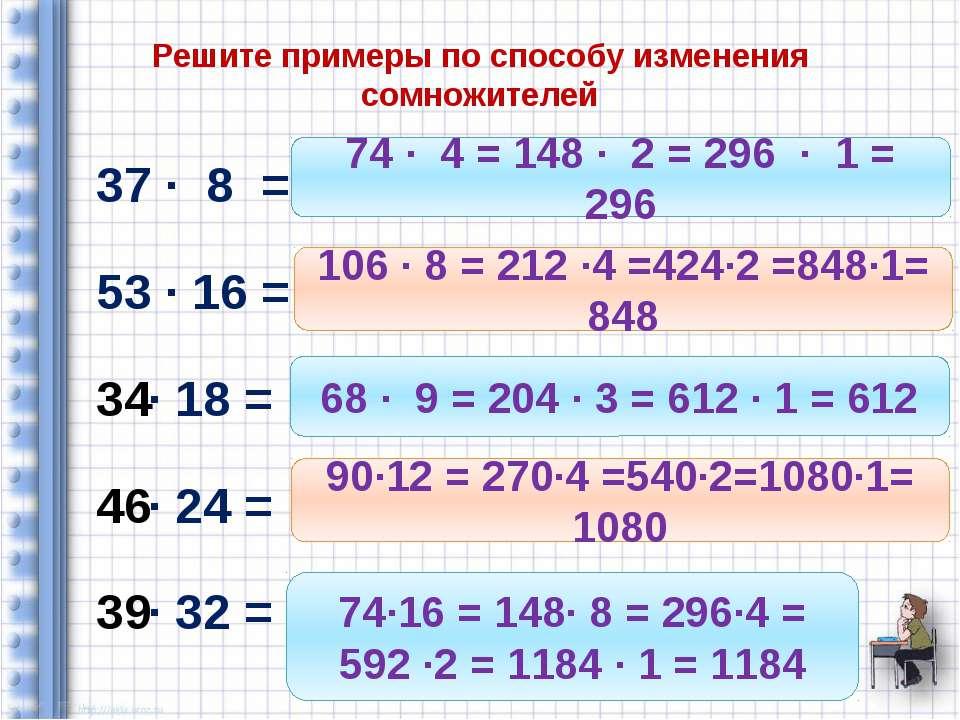 Решите примеры по способу изменения сомножителей 37 ∙ 8 = 53 ∙ 16 = ∙ 18 = ∙ ...