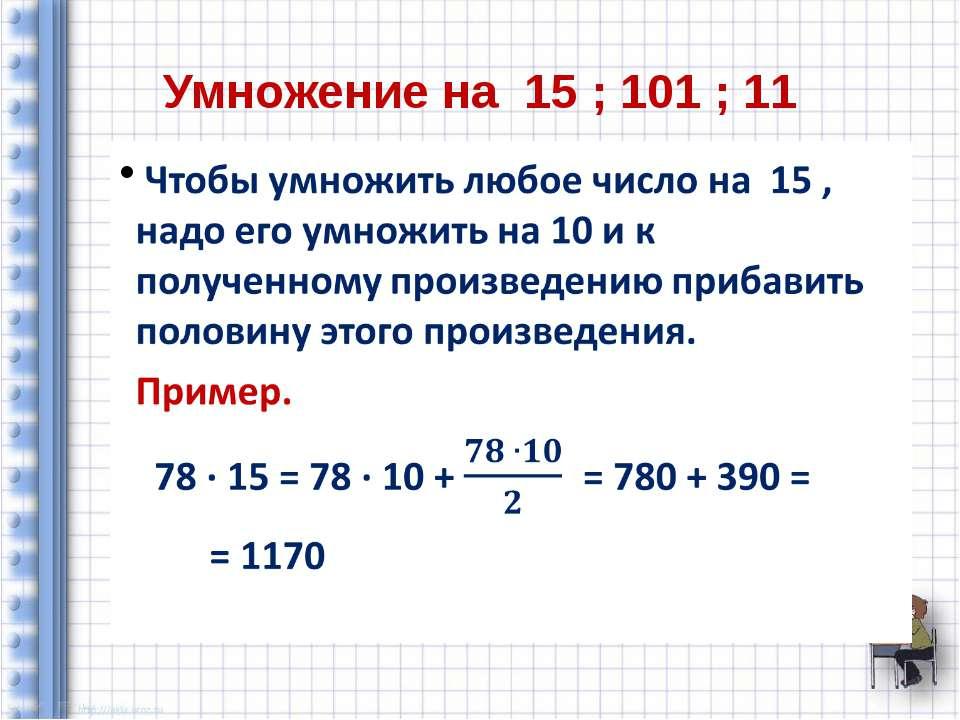 Умножение на 15 ; 101 ; 11