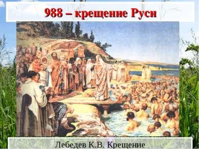 988 – крещение Руси Лебедев К.В. Крещение