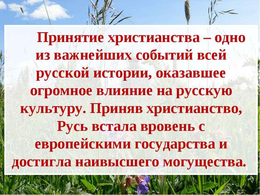 Принятие христианства – одно из важнейших событий всей русской истории, оказа...