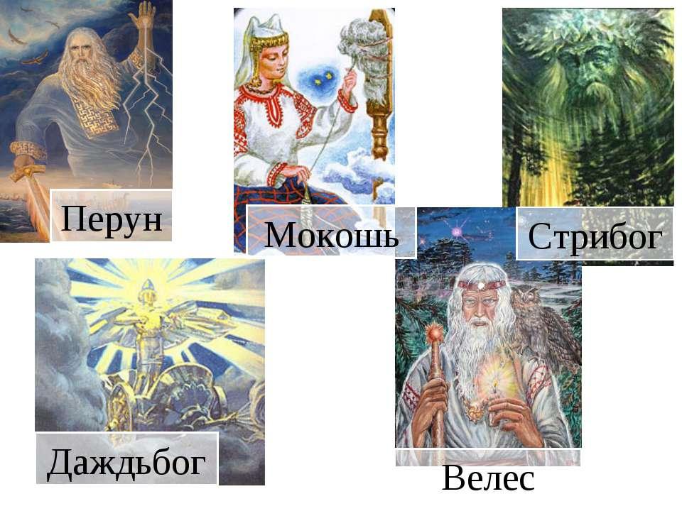 Перун Мокошь Велес Стрибог Даждьбог