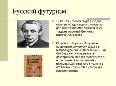 Русский футуризм 1910 г. Санкт-Петербург выходит сборник «Садок судей». Назва...