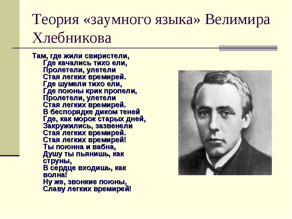 Теория «заумного языка» Велимира Хлебникова Там, где жили свиристели, Где кач...