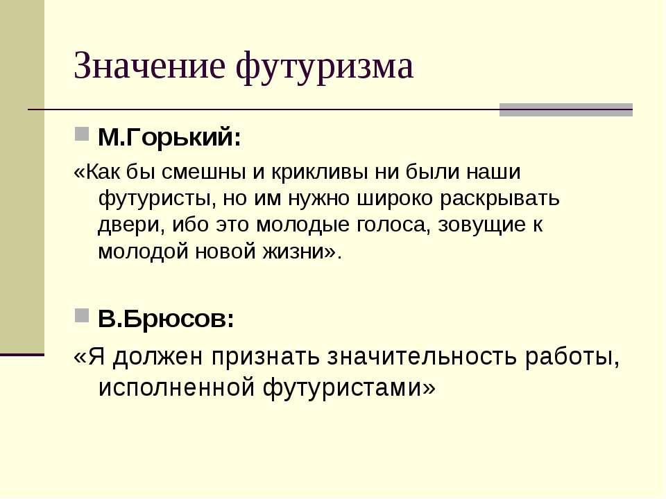 Значение футуризма М.Горький: «Как бы смешны и крикливы ни были наши футурист...