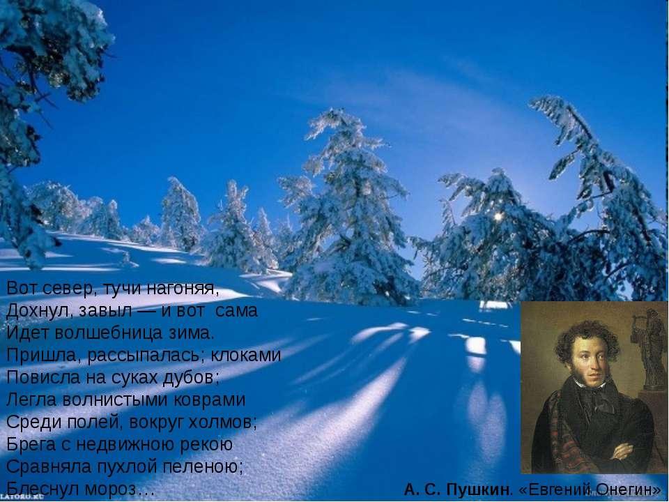 А. С. Пушкин. «Евгений Онегин» Вот север, тучи нагоняя, Дохнул, завыл — и вот...