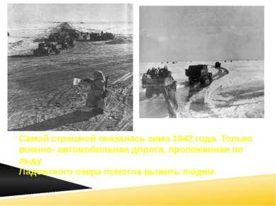 Самой страшной оказалась зима 1942 года. Только военно- автомобильная дорога,...