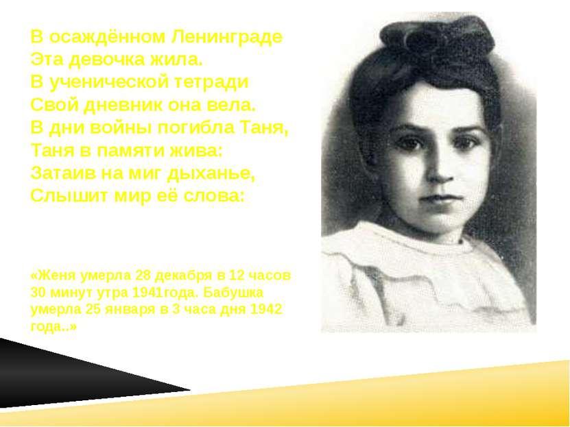 В осаждённом Ленинграде Эта девочка жила. В ученической тетради Свой дневник ...