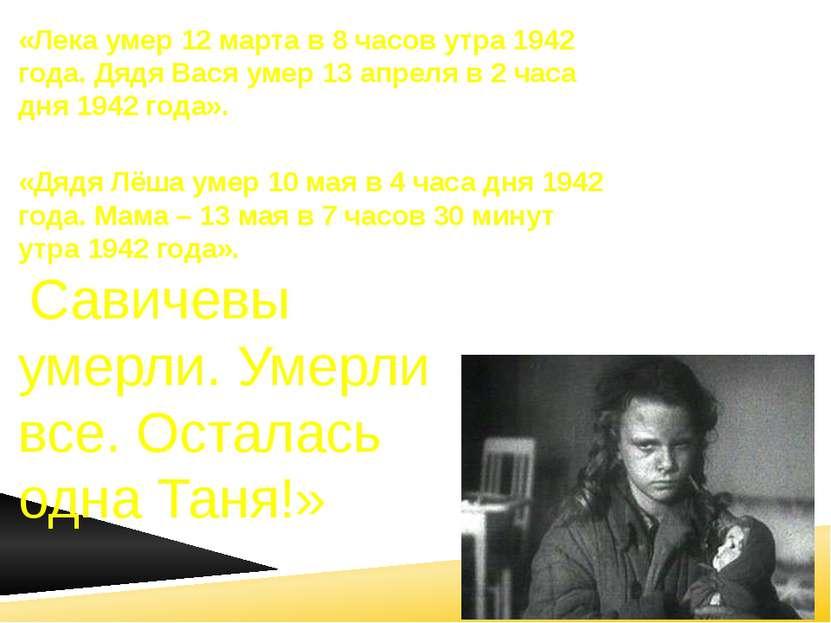 «Лека умер 12 марта в 8 часов утра 1942 года. Дядя Вася умер 13 апреля в 2 ча...