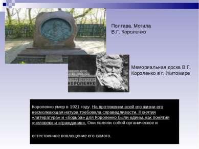 Короленко умер в 1921 году. На протяжении всей его жизни его несмолкающая нат...