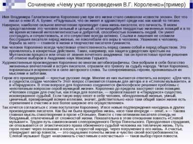 Сочинение «Чему учат произведения В.Г. Короленко»(пример) Имя Владимира Галак...