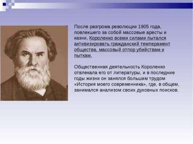 После разгрома революции 1905 года, повлекшего за собой массовые аресты и каз...