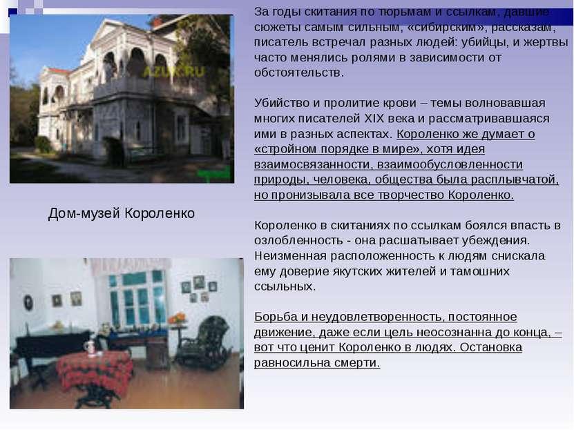 За годы скитания по тюрьмам и ссылкам, давшие сюжеты самым сильным, «сибирски...
