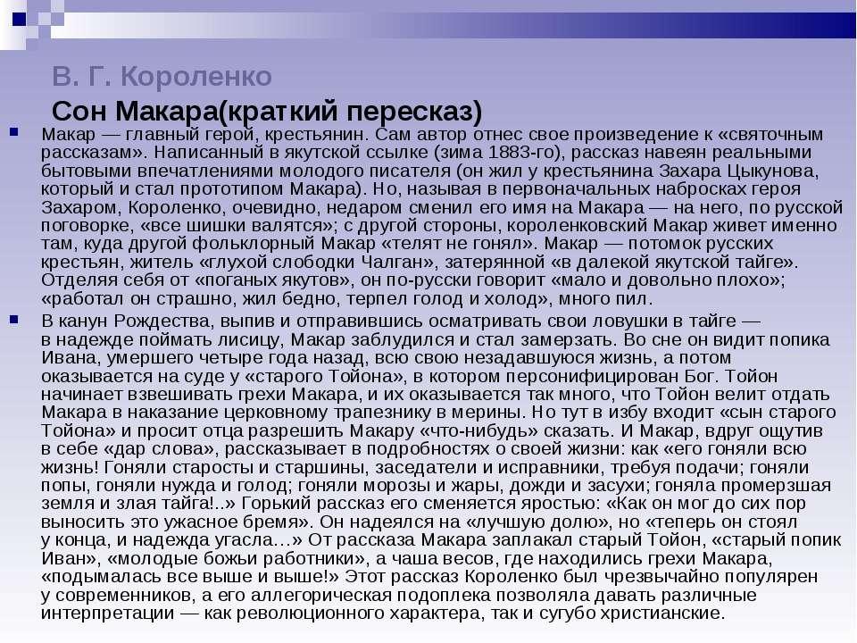 В. Г. Короленко Сон Макара(краткий пересказ) Макар— главный герой, крестьяни...