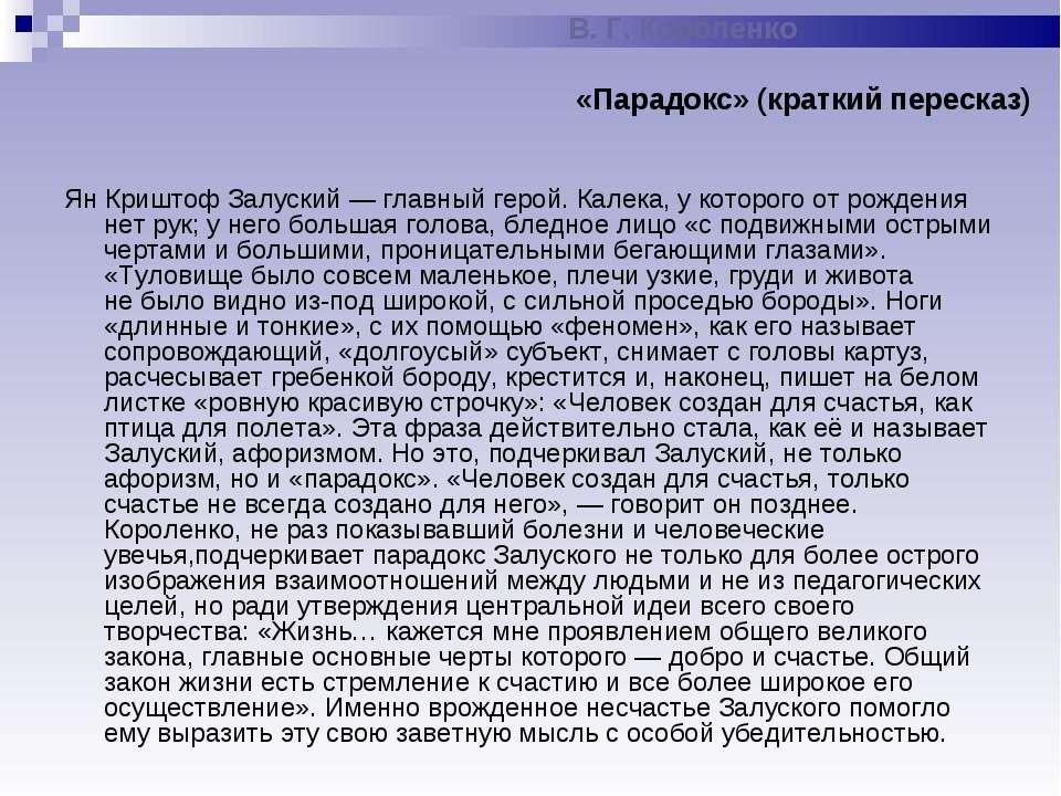 В. Г. Короленко «Парадокс» (краткий пересказ) Ян Криштоф Залуский— главный г...