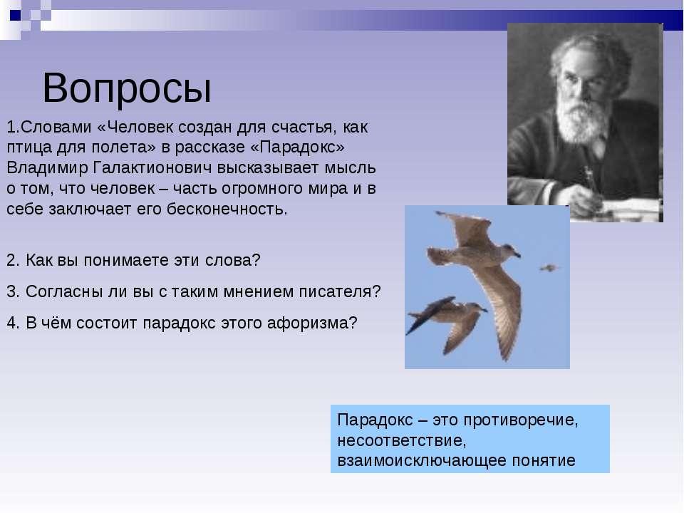 1.Словами «Человек создан для счастья, как птица для полета» в рассказе «Пара...