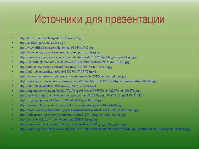Источники для презентации http://0.tqn.com/d/webclipart/1/0/X/y/mice2.gif htt...