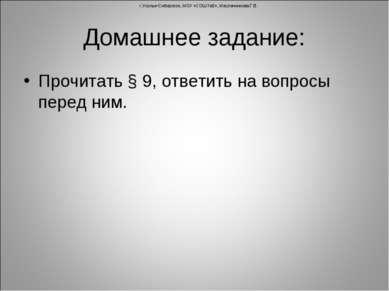 Домашнее задание: Прочитать § 9, ответить на вопросы перед ним. г.Усолье-Сиби...