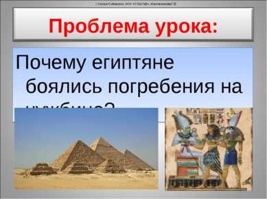 Почему египтяне боялись погребения на чужбине? г.Усолье-Сибирское, МОУ «СОШ №...