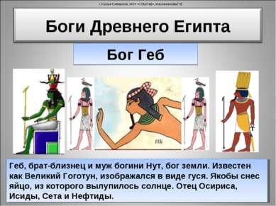 Бог Геб Геб, брат-близнец и муж богини Нут, бог земли. Известен как Великий Г...