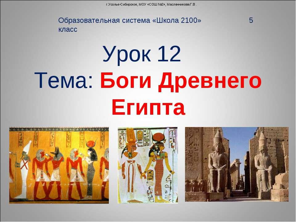 Урок 12 Тема: Боги Древнего Египта Образовательная система «Школа 2100» 5 кла...