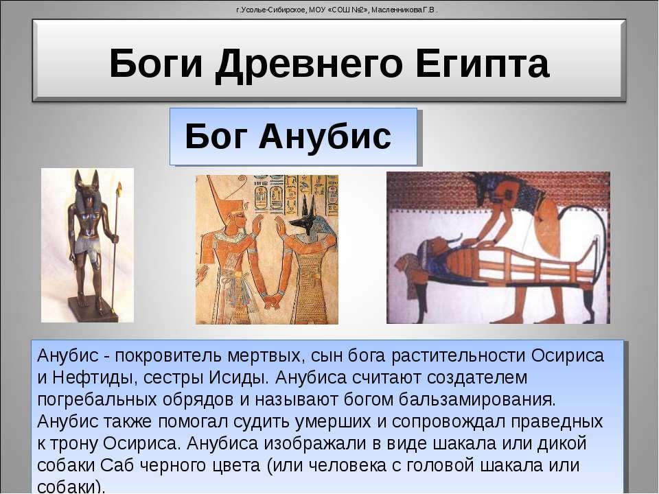 Анубис - покровитель мертвых, сын бога растительности Осириса и Нефтиды, сест...
