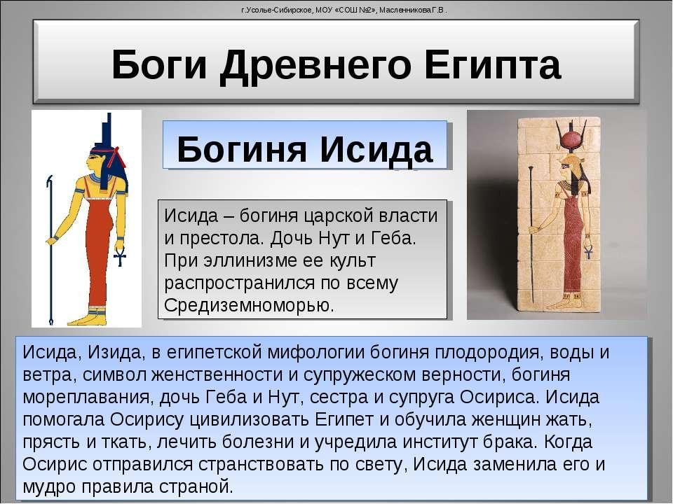 Исида, Изида, в египетской мифологии богиня плодородия, воды и ветра, символ ...