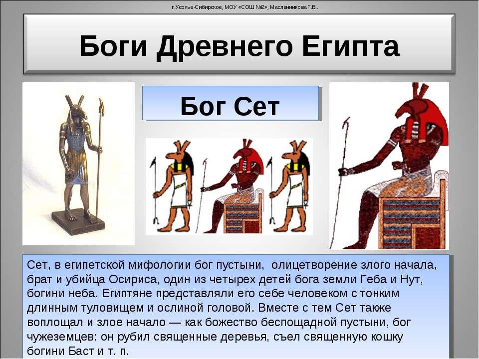 Бог Сет Сет, в египетской мифологии бог пустыни, олицетворение злого начала, ...