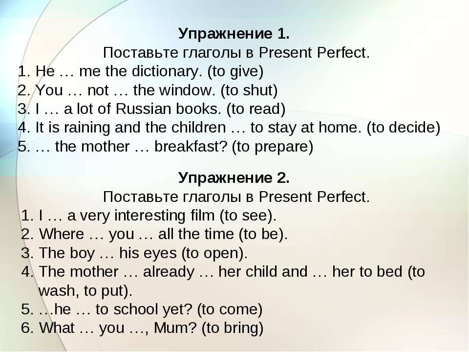 Упражнение 1. Поставьте глаголы в Present Perfect. 1. He … me the dictionary....