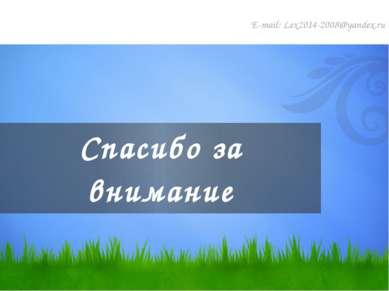 Спасибо за внимание E-mail: Lex2014-2008@yandex.ru Образец подзаголовка