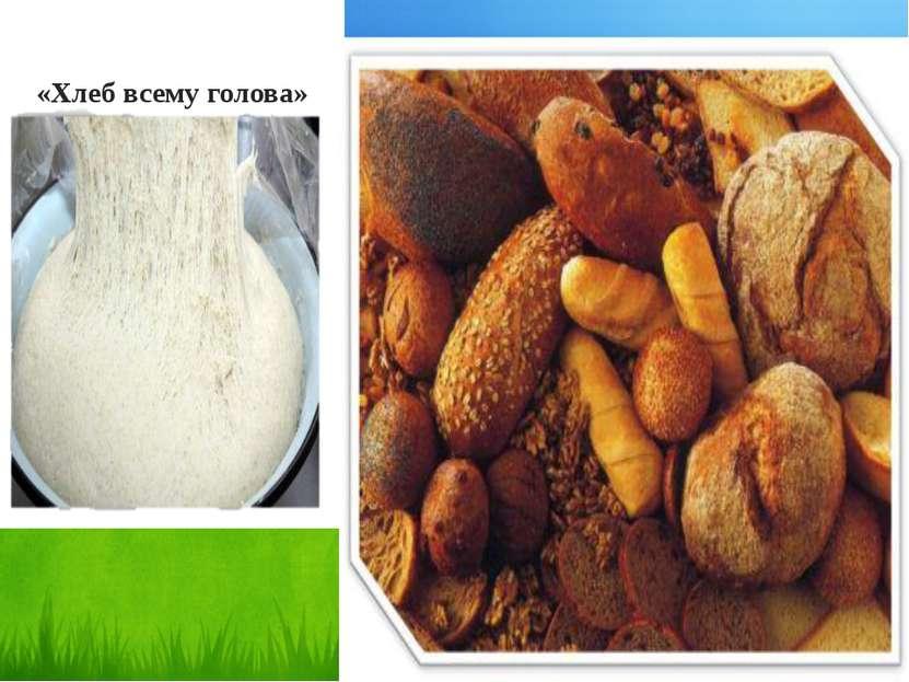 «Хлеб всему голова»