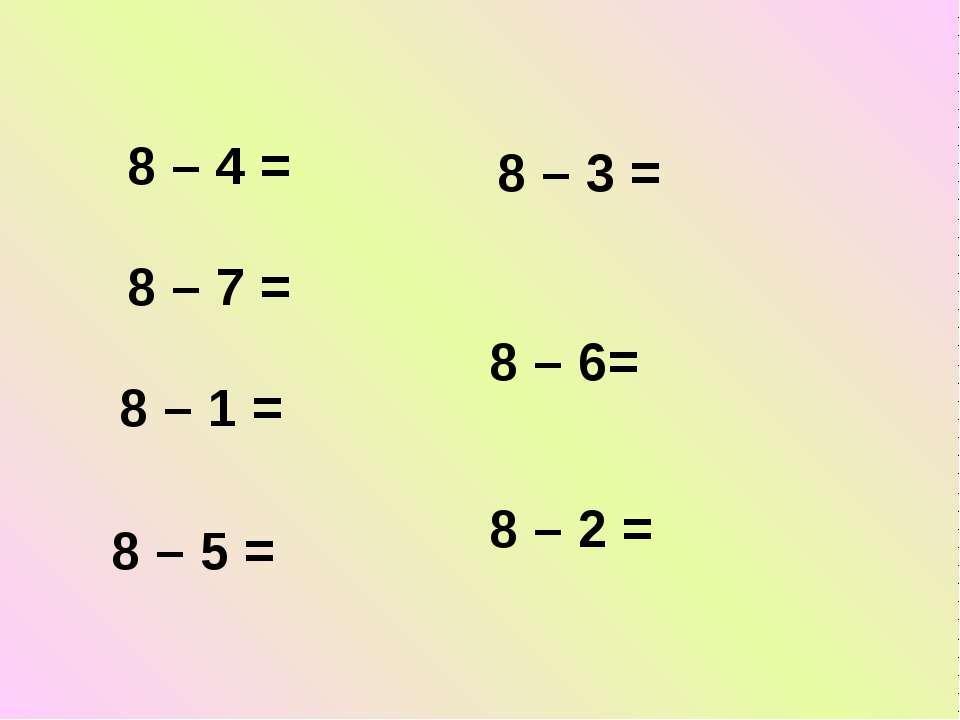 8 – 4 = 8 – 7 = 8 – 1 = 8 – 5 = 8 – 3 = 8 – 6= 8 – 2 =