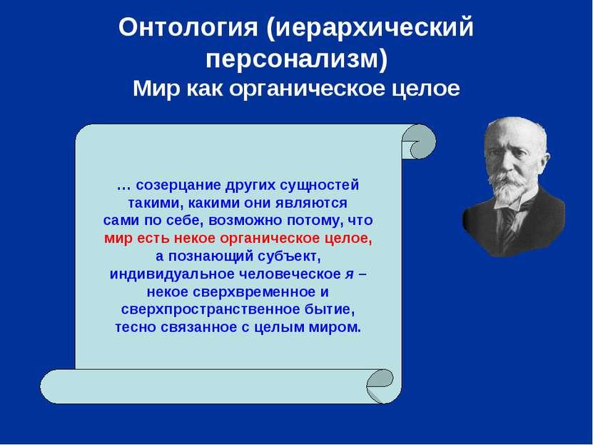 Онтология (иерархический персонализм) Мир как органическое целое … созерцание...